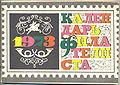 Kalendar-Philatelista-1973.jpg