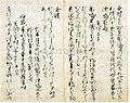 Kanazawa Manyo.jpg