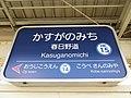 Kasuganomichi Station Hankyu (02) IMG 4085 20140201.JPG