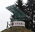 KatyuschaSOLOVIOVO.jpg