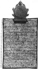 Khalimpur Inscription of Dharmapala Part 1.png