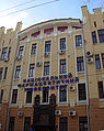 Kharkiv National Pharmaceutical University.jpg
