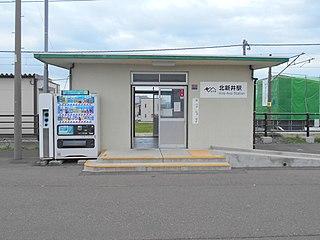Kita-Arai Station Railway station in Myōkō, Niigata Prefecture, Japan
