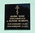 Krajné Čierno, cerkiew św. Bazylego Wielkiego (prawosławna) (HB6).jpg