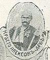 Krastyo Aleksov Arbele.jpg