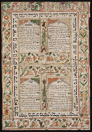 History of the Jews in Kurdistan - Illuminated plaque on paper with calligraphy and decorative elements. Includes four liturgical poems for Purim customary among Kurdish Jews; mid-19th century, Kurdistan.