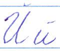 Latvian alphabet uu.jpg