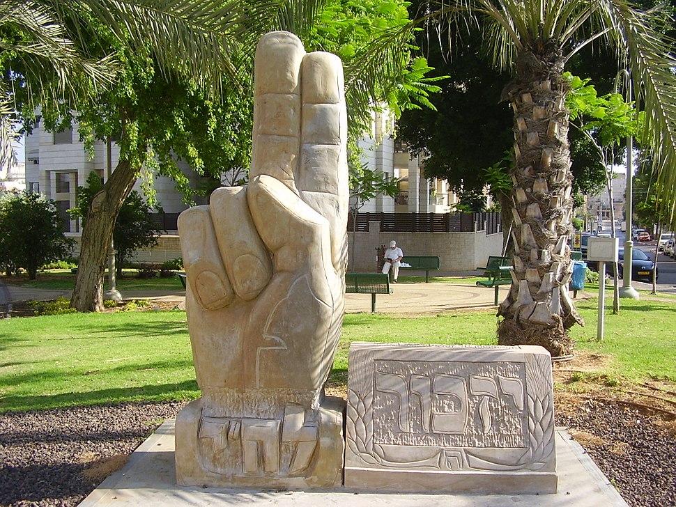 Lehi Commemoration in Petah Tikva