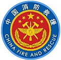 Logo of China Fire and Rescue.jpg