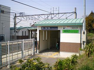 Yawata-shinden Station Railway station in Tōkai, Aichi Prefecture, Japan