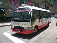 Macau Red Cross Ambulance Minibus.JPG