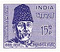 Maulana Abul Kalam Azad 1966 stamp of India.jpg