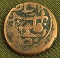 Mednaya moneta Irevan.jpg