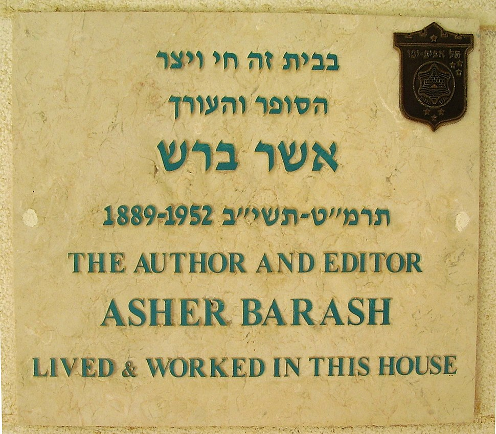 Memorial Plaque on the Author Asher Barash house in Tel Aviv