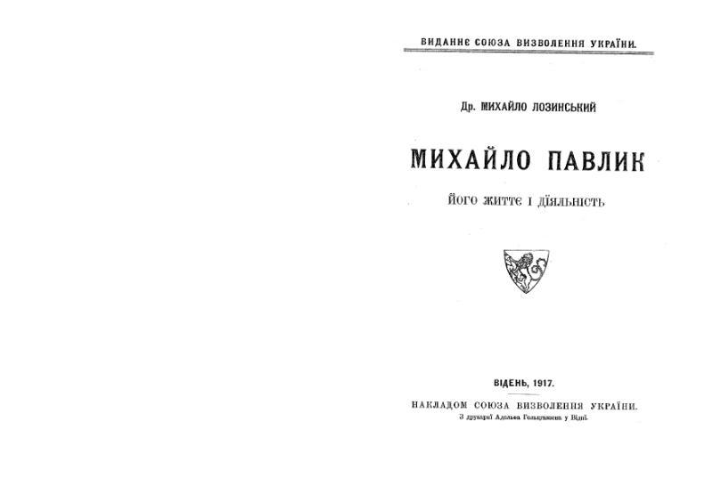 File:Mnib073-Lozinskij-MihajloPawlikJogoJytteIDijalnist.djvu