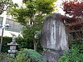 Monument of Natsume Soseki in Futsukaichi Onsen.jpg