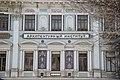 Moscow, Rozhdestvenka Street, MARKHI facade (27604988148).jpg