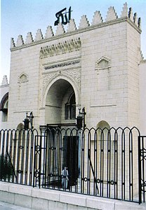 Mosque of Amr Entrance.jpg