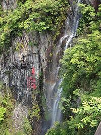 Mount Sanbai, source of the Dongjiang River.jpg