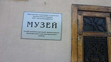 Museum of the History of the Coal Industry Lisichansk Stone-Coal District (01).jpg