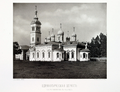 N.A.Naidenov (1884). Views of Moscow. 71. Rogozhskoe.png