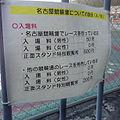 Nagoya Keirin in 2012 (8149417350).jpg