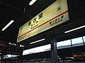 Nagoya Station Sign (Tokaido Shinkansen).jpg