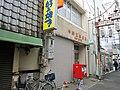 Nakano Go Post office.jpg