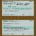 Nara Kotsu one-day free bus ticket from Kintetsu 20150330.png