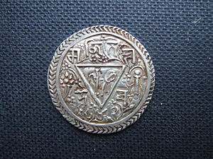 Ranajit Malla - Mohar silver coin of king Ranajit Malla, struck in Nepal Samvat 842 (AD 1722). Reverse