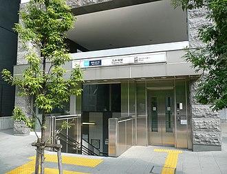 Nogizaka Station - The station entrance in July 2008