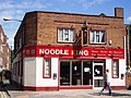 Noodle King, Bethnal Green, E2 (2678614806).jpg
