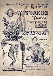 Image illustrative de l'article Hymne olympique