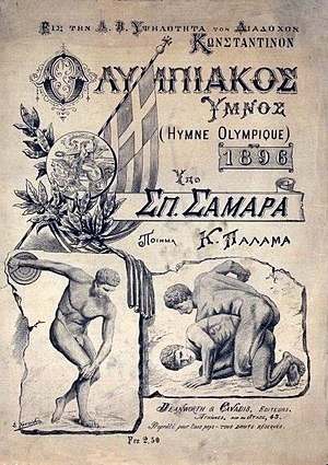Spyridon Samaras - Initial page of the Olympic Hymn, 1896 Summer Olympics.