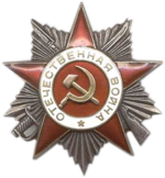 Order Of The Patriotic War (2nd Class).png