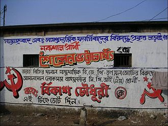 Provisional Central Committee, Communist Party of India (Marxist–Leninist) - Election propaganda in Ukhra, West Bengal
