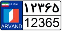 منطقه آزاد اروند