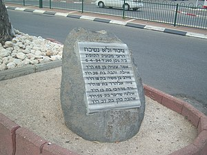 Afula bus suicide bombing - The memorial built at the site of the attack in memory of the victims of the attack