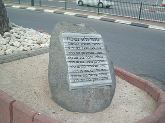 1994 in Israel - Memorial for the victims of the Afula Bus suicide bombing built at the site of the event