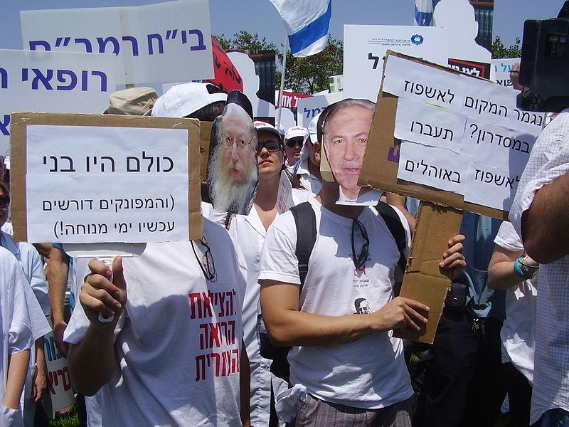 הפגנת הרופאים בירושלים