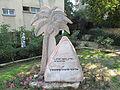 PikiWiki Israel 28546 Eliezer Moskovitz memorial in Petah Tikva.JPG