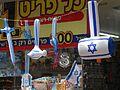 PikiWiki Israel 31602 Jewish holidays.JPG