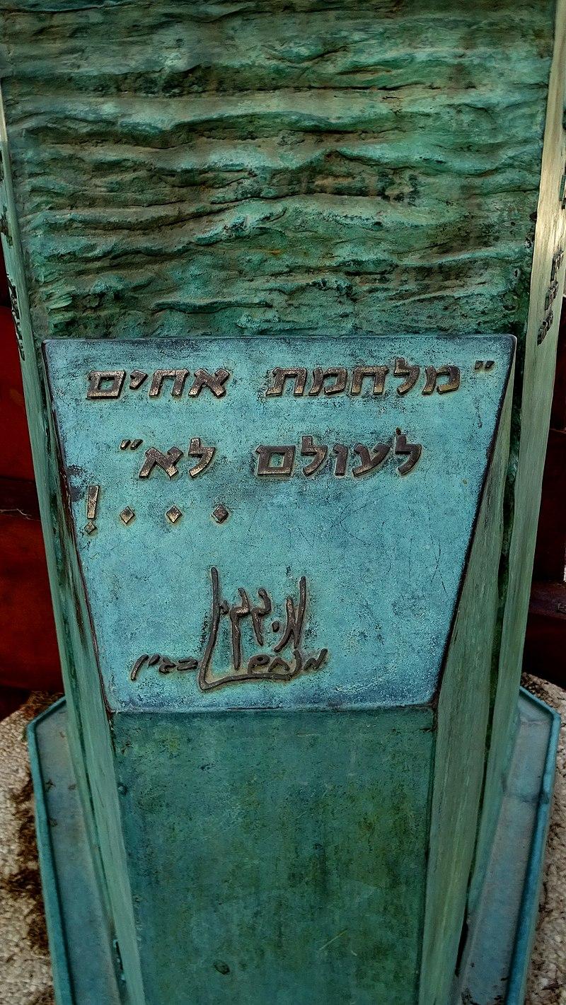 אנדרטה לאנייה אלטלנה בנחלת יצחק