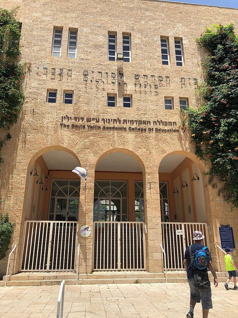 מכללת דוד ילין בירושלים