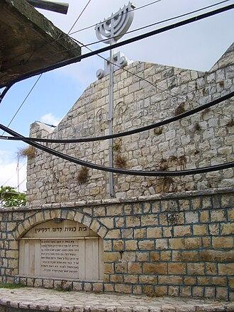 Peki'in Synagogue - Image: Piki Wiki Israel 8861 the synagogue in pekiin