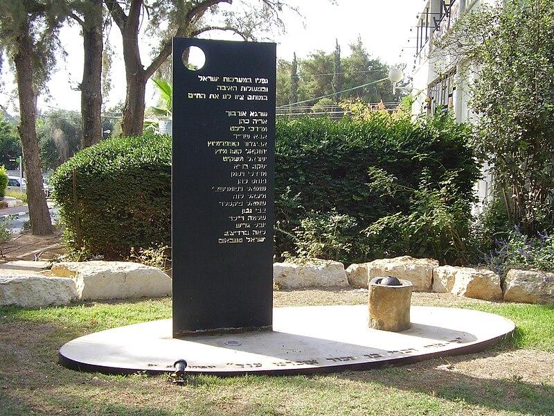 אנדרטה לנופלים במערכות ישראל בעין ורד