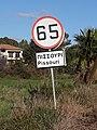 Pissouri Road Sign.jpg