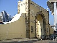 Portas do Cerco (Macau).jpg