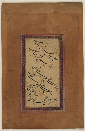 Sunni view of Ali - Image: Praise (Madh) to 'Ali WDL6841