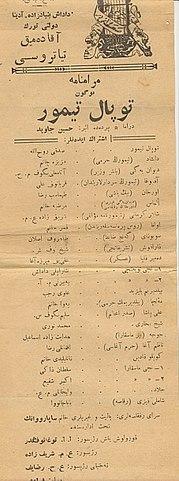 Программа спектакля «Хромой Тимур» (1925 год) азербайджанского поэта Гусейна Джавида
